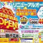 100℃大曽根店(2021年4月24日リニューアル・愛知県)