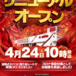 リボン茨島店(2021年4月24日リニューアル・秋田県)