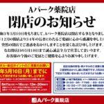 【閉店】パーラーAパーク薬院店(2021年5月10日閉店・福岡県)