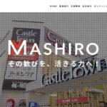 真城グループの新店『プレイランドキャッスル知多にしの台店』が8月5日グランドオープン