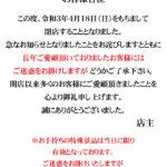【閉店】コンコルド静岡手越店(2021年4月18日閉店・静岡県)