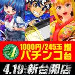 POWER STATION西条店(2021年4月19日リニューアル・愛媛県)