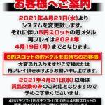 キコーナ小浜店(2021年4月21日リニューアル・福井県)