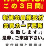 キング久山(近日リニューアル・福岡県)
