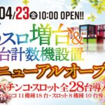 BEAM 1 one(2021年4月23日リニューアル・福岡県)