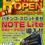 パサージュ830西港店(2021年4月24日リニューアル・福岡県)