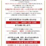 【閉店】ガイア津店(2021年4月18日閉店・三重県)