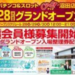 チャオ沼田店(2021年4月28日グランドオープン・群馬県)