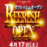 ダイナム北海道北広島店(2021年4月17日リニューアル・北海道)