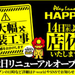 プレイランドハッピー三光店(近日リニューアル・北海道)