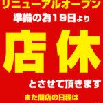 ロイヤル函館店(近日リニューアル・北海道)