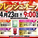 ベガスベガス栄町店(2021年4月23日リニューアル・北海道)