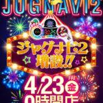 イーグルR-1 南8条店(2021年4月23日リニューアル・北海道)
