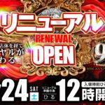 ロイヤル函館店(2021年4月24日リニューアル・北海道)