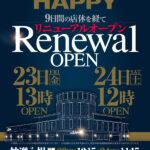 プレイランドハッピー三光店(2021年4月23日リニューアル・北海道)