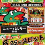 ミクちゃんガイア垂水東店(2021年4月13日リニューアル・兵庫県)