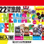 SPAZIO三宮北店(2021年4月22日リニューアル・兵庫県)