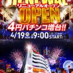 ドキわくランド井土ヶ谷店(2021年4月19日リニューアル・神奈川県)