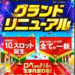 PIA厚木新館(2021年4月22日グランドオープン・神奈川県)
