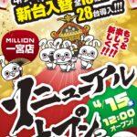 ミリオン一宮店(2021年4月15日リニューアル・高知県)