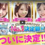 ぱちんこアイドルスタッフNo.1決定戦、優勝者は『アリーナ川口店』のあゆちゃんまん
