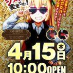 オータ古川店(2021年4月15日リニューアル・宮城県)