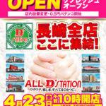 Super D'station諫早店(2021年4月23日リニューアル・長崎県)
