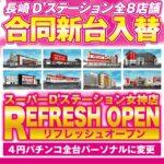 Super D'station女神店(2021年4月23日リニューアル・長崎県)