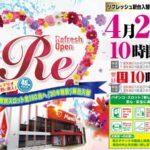 マリオ大野店(2021年4月24日リニューアル・長崎県)