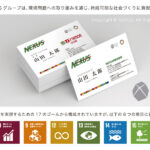 NEXUSグループ、SDGsに対応する新素材を使った名刺へ移行