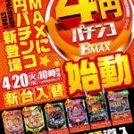 B-MAX玖珠店(2021年4月20日リニューアル・大分県)