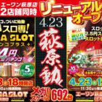 エーワン萩原店(2021年4月23日リニューアル・大分県)