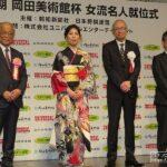 ユニバーサル協賛の「岡田美術館杯女流名人戦」、里見女流名人の12連覇祝う