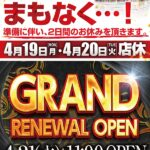 グランキコーナ堺店(2021年4月21日リニューアル・大阪府)