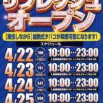 キコーナ吹田店(2021年4月22日リニューアル・大阪府)