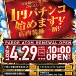 パーラーアトム桜川店(2021年4月29日リニューアル・大阪府)
