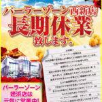 【休業】パーラーゾーン(2021年3月31日休業・福岡県)