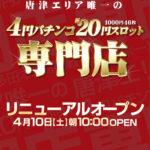 キングホール和多田店(2021年4月10日リニューアル・佐賀県)