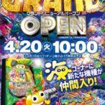 新!ガーデン春日部(2021年4月20日リニューアル・埼玉県)