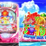 海物語の全てを注ぎ込んだ最高傑作の「沖海」 パチンコ新台「Pスーパー海物語IN沖縄5」のPV公開