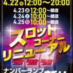 八楼館(2021年4月22日リニューアル・滋賀県)