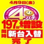 nikko 上板イオンタウン店(2021年4月9日リニューアル・徳島県)