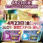 ミリオン鳴門店(2021年4月23日リニューアル・徳島県)