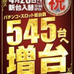 BIGディッパー大井町店(2021年4月26日リニューアル・東京都)