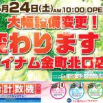 ダイナム金町北口店(2021年4月24日リニューアル・東京都)
