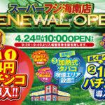 スーパーフジ 海南店(2021年4月24日リニューアル・和歌山県)