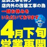 ABC甲府上阿原店(近日リニューアル・山梨県)