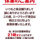 【休業】A-FLAG 津店(2021年5月30日休業・三重県)