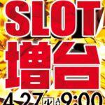 ラッキープラザ大府店(2021年4月27日リニューアル・愛知県)