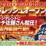 APAN21小牧店(2021年4月29日リニューアル・愛知県)